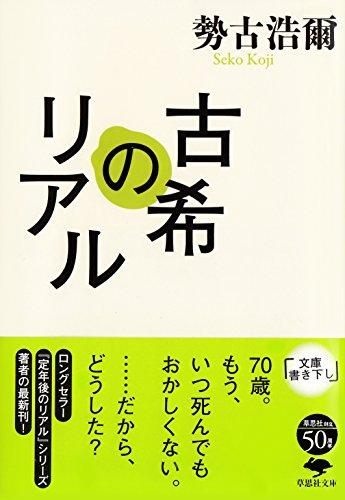 文庫 古希のリアル (草思社文庫)