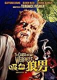吸血狼男 -HDリマスター版- [DVD]