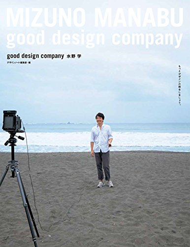 good design company 水野学