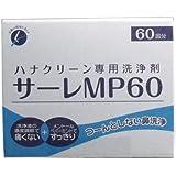 サーレMP60(ハナクリーンEX・α用洗浄剤) 3g×60包(60回分)