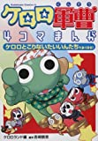 You are workers who never learn and Sgt four-panel comic Keroro! (Kadokawa Comic Ace 198-2) (2008) ISBN: 4047151394 [Japanese Import]