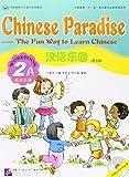 Chinese Paradise, Liu Fuhua and Wang Wei, 756191444X