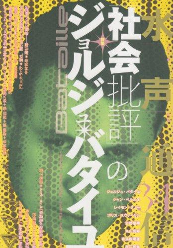 水声通信 34 特集:『社会批評』のジョルジュ・バタイユ