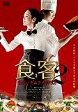 [DVD]食客2 ~優しいキムチの作り方~