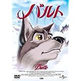 バルト [DVD]