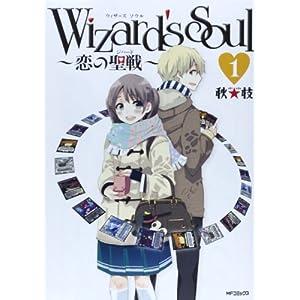 Wizard's Soul  ~恋の聖戦(ジハード)~