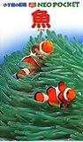 魚 (小学館の図鑑 NEOポケット)