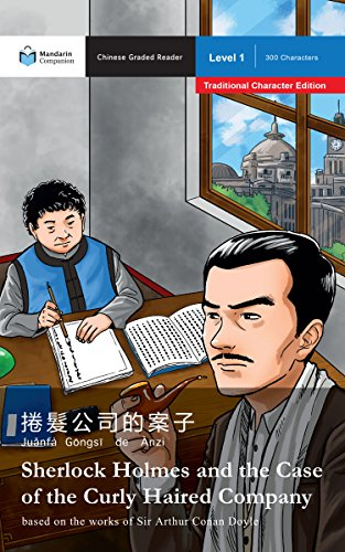 Sherlock Holmes and the Case of the Curly Haired Company: Mandarin Companion Graded Readers: Level 1, Traditional Chinese - Holmes Yang &
