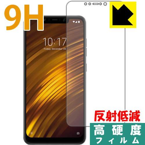 章バンケット熱心なPET製フィルムなのに強化ガラス同等の硬度 9H高硬度[反射低減]保護フィルム Xiaomi Pocophone F1 / Xiaomi Poco F1 日本製
