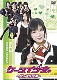 ケータイ少女~恋の課外授業~Vol.3 [DVD]