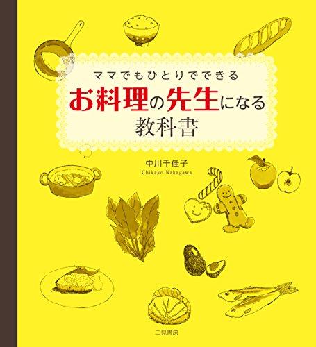 予約の取れない料理教室の先生になる教科書 / 中川千佳子