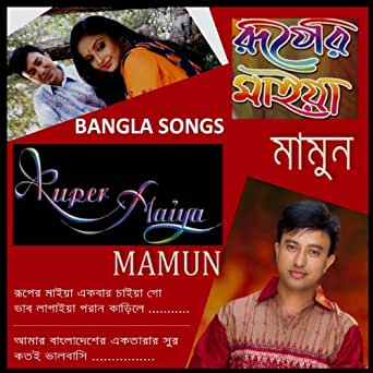 Tumi Amar Jaan (Bangla Song) by Mamun on Amazon Music