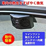 CarOver ツイン カーソーラーファン 車用 換気扇 空気清浄機 温度計 充電池 搭載 ダブル 車載 ファン カーファン ソーラーパネル 自動車 車載用 ソーラーファン CO-CAR-TWINFAN