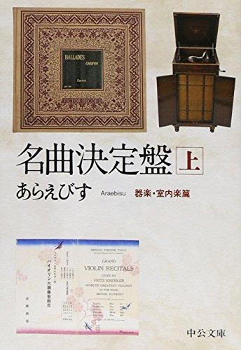 名曲決定盤(上) - 器楽・室内楽篇 (中公文庫プレミアム)