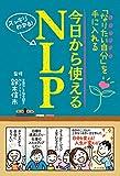 「今日から使えるNLP」鈴木 信市