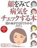 顔をみて病気をチェックする本 隠れ病がひと目でわかる! (PHPビジュアル実用BOOKS)