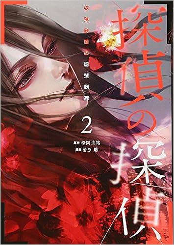 探偵の探偵 第01-02巻 [Tantei no Tantei vol 01-02]