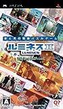 ルミネスII ~The Best Collection~ - PSP