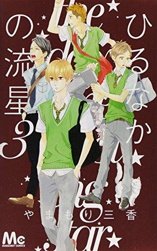ひるなかの流星 3 (マーガレットコミックス)