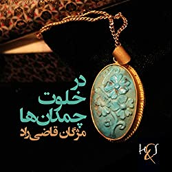 In the Solitude of Suitcases: Dar Khalvat-e Chamedan-ha [Persian Edition]