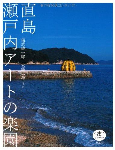 直島 瀬戸内アートの楽園 (とんぼの本)