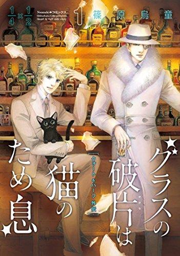 グラスの破片は猫のため息 1 クォート&ハーフ外伝 (Nemuki+コミックス)
