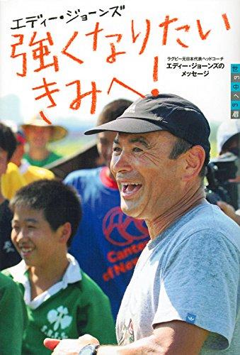 強くなりたいきみへ! ラグビー元日本代表ヘッドコーチ エディー・ジョーンズのメッセージ (世の中への扉)