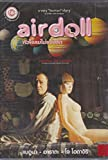 Air Doll (Japanese Audio with Good English Subtitle, All region DVD, Japanese Movie, Thai Audio/ Sub Available)