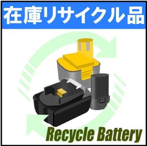 【電池交換済み】在庫有り【DE0243】DEWALT用 24Vバッテリー [在庫リサイクル] B07DFV7LDZ
