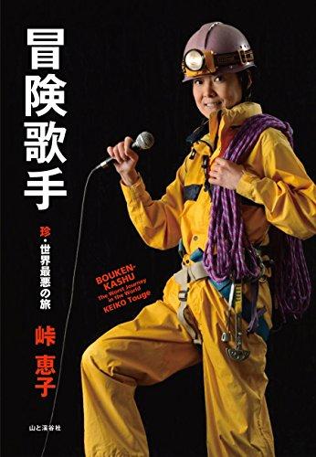 『冒険歌手 珍・世界最悪の旅』著者インタビュー まだ見ぬ「峠 恵子」を求めて