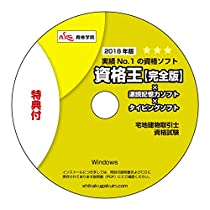 宅地建物取引士 試験 +【速読術+記憶力+タイピング・トレーニ...