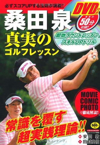 Kuwata izumi shinjitsu no gorufu ressun. PDF