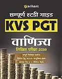 KVS PGT Commerce Guide 2018 Hindi