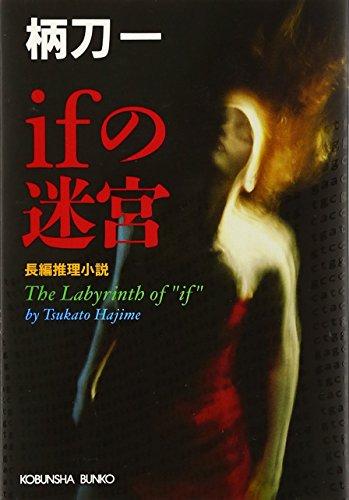 ifの迷宮 (光文社文庫)