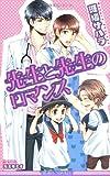 Romance of the teacher and teacher (B Boy Noberuzu) (2011) ISBN: 4862638902 [Japanese Import]