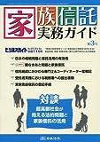 家族信託実務ガイド(3) 2016年 11 月号 [雑誌]: ビジネスガイド 別冊