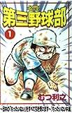 名門!第三野球部 1 (KCスペシャル)
