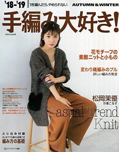 手編み大好き! 最新号 表紙画像