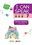 My Fun Chinese (MFC) I Can Speak Purple Set 2 (English and Chinese Edition)