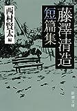 藤澤清造短篇集 (新潮文庫)