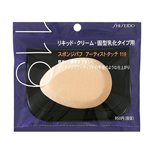 資生堂 スポンジパフ アーティストタッチ(乳化タイプ用)119