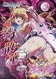 魔法少女えれな Vol.01 「えれな、イキます! 」≪Lift off≫ わるきゅ~れ [DVD]