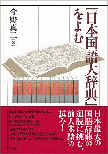 『日本国語大辞典』をよむ