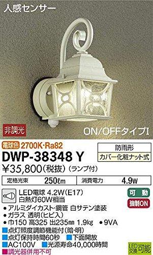 大光電機(DAIKO) LED人感センサー付アウトドアライト (ランプ付) LED電球 4.7W(E17) 電球色 2700K DWP-38348Y B00DU4YY0U 13942