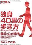 独身40男の歩き方