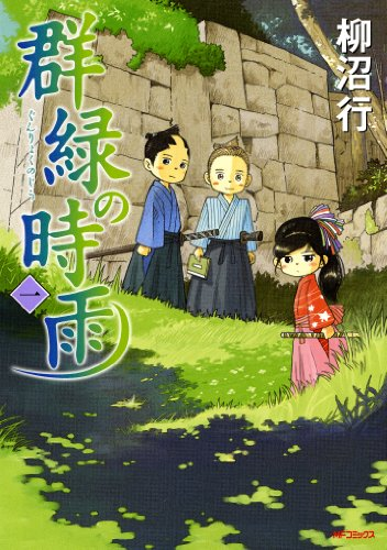 群緑の時雨 ① (MFコミックス フラッパーシリーズ)