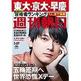 週刊朝日 2020年 3/27号 増大号