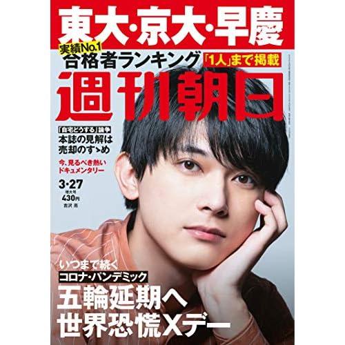 週刊朝日 2020年 3/27号 増大号 表紙画像