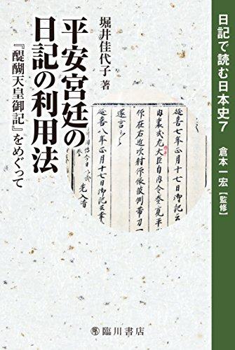 平安宮廷の日記の利用法 『醍醐天皇御記』をめぐって (日記で読む日本史)