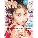ViVi 2019年8月号